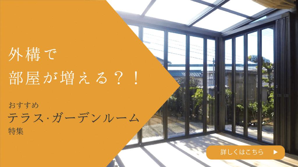 おすすめテラス・ガーデンルーム